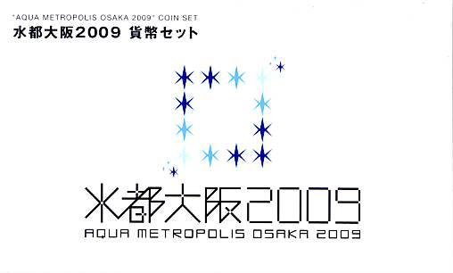 (平成21年ミント) 【平成21年】水都大阪2009 貨幣セット 平成21年 ミントセット【水都大阪】