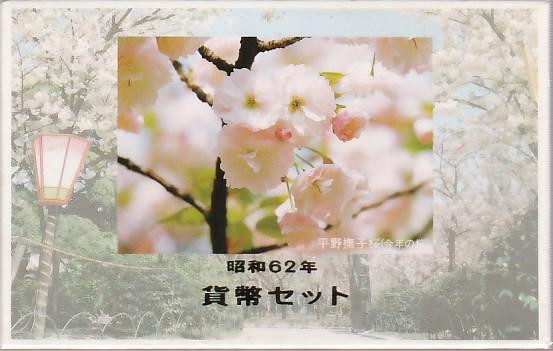 【特年】 昭和62年 桜の通り抜け 貨幣セット 1987年(最初の桜の通り抜け)