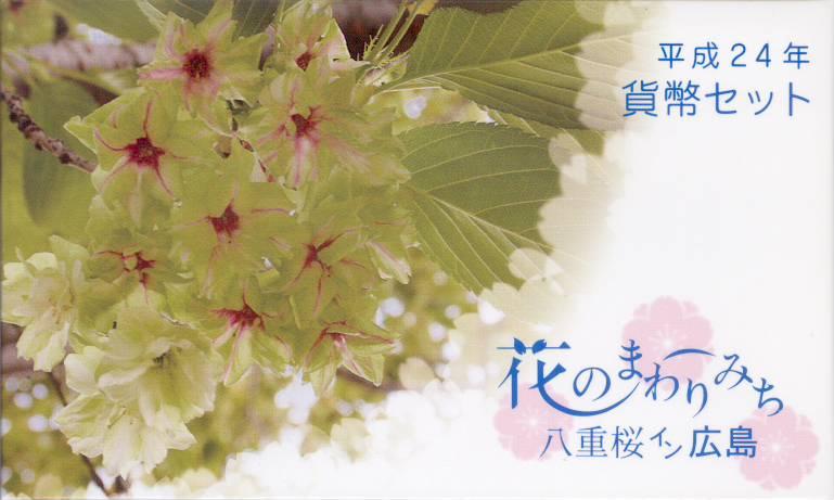【平成24年】 花のまわりみち 八重桜イン広島 貨幣セット 2012年 ミントセット 【ミント】