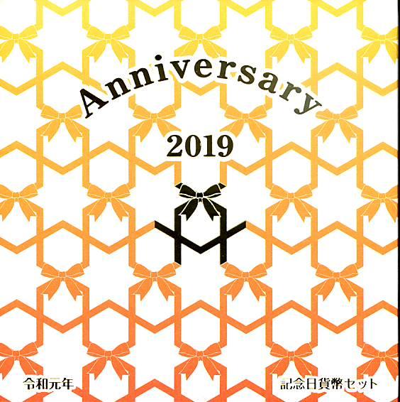 【令和元年】記念日 貨幣セット 2019 令和元年ミントセット