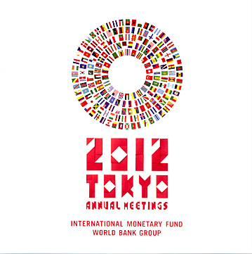 【 送料無料 】 第67回 国際通貨基金世界銀行グループ 年次総会記念 1000円銀貨 平成24年(2012年)【IMF総会】 【 記念硬貨 】