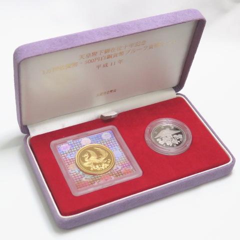 【 送料無料 】 天皇陛下御在位10年 1万円プルーフ金貨 500円白銅貨 2点セット 平成11年(1999年) 【 記念硬貨 】
