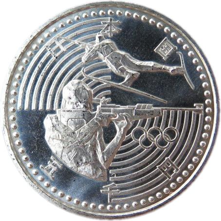 【記念硬貨】長野オリンピック記念 5000円銀貨「バイアスロン」(2次) 未使用 平成9年(1997年)【銀貨】