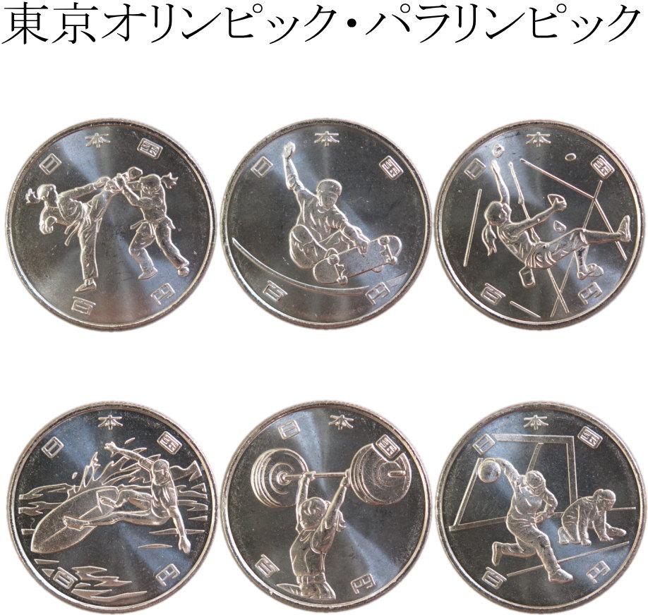 (記念硬貨) 【2次】 東京2020オリンピック・パラリンピック 2次 100円記念貨 6種セット 平成31年 未使用【記念貨】