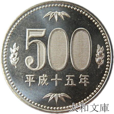 円 玉 レア 500