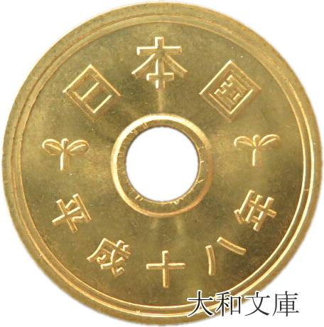未使用 5円黄銅貨 お得セット ゴシック体 5円硬貨 平成18年 受注生産品 2006年