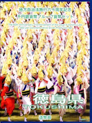 【 記念硬貨 】地方自治法施行60周年 「徳島県」 1000円プルーフ銀貨Bセット【阿波踊り】