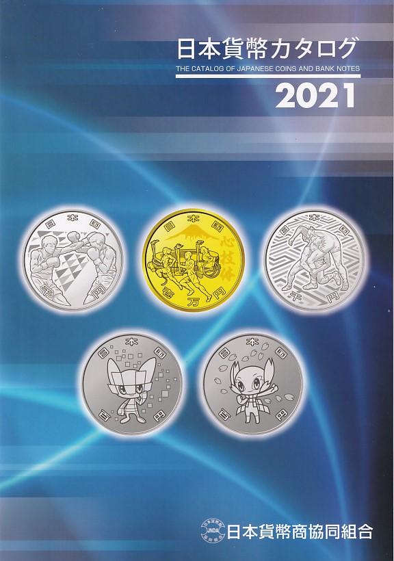 日本のコイン・紙幣を網羅 日本貨幣カタログ 2021年版 【古銭・紙幣】