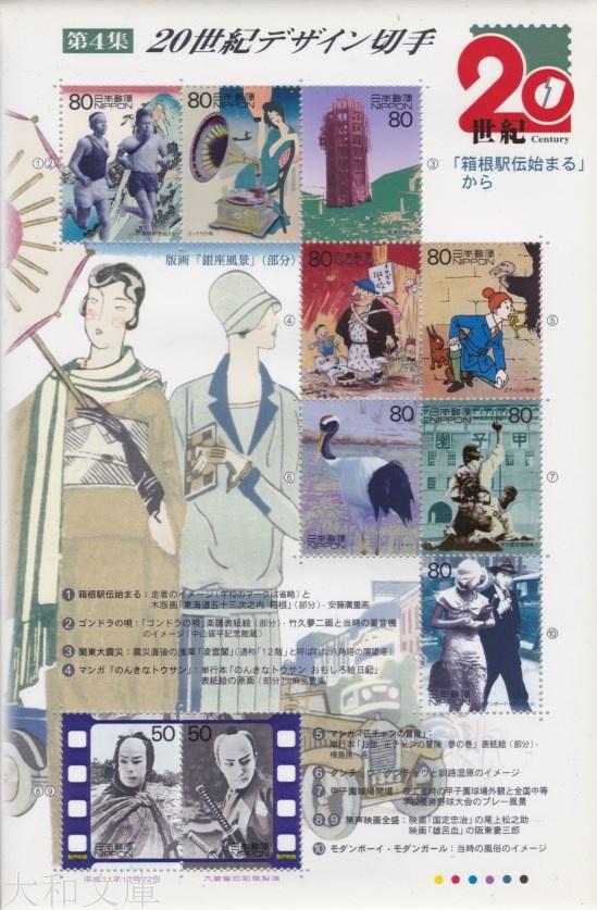 未使用切手シート 記念切手 20世紀デザイン切手 第4集 箱根駅伝始まる 通販 1999年発行 から 記念切手シート 登場大人気アイテム