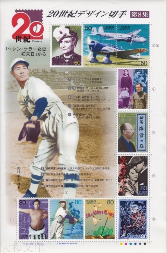 未使用切手シート 記念切手 高い素材 20世紀デザイン切手 第8集 ヘレン 記念切手シート 秀逸 から 沢村英治 ケラー女史来日 2000年発行
