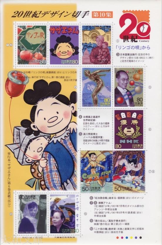 未使用切手シート 記念切手 20世紀デザイン切手 第10集 数量限定アウトレット最安価格 リンゴの唄 豪華な 記念切手シート サザエさん から 2000年発行