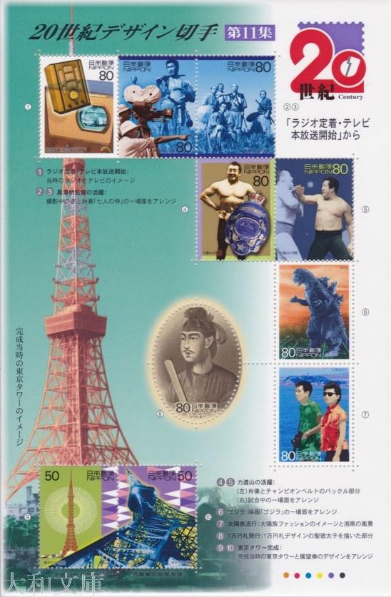 未使用切手シート 記念切手 20世紀デザイン切手 在庫限り 第11集 ラジオ定着 東京タワー 記念切手シート 品質検査済 テレビ本格放送開始 から 2000年発行