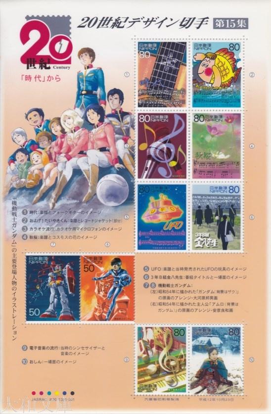 未使用切手シート 記念切手 20世紀デザイン切手 第15集 新品 時代 ガンダム 数量は多 2000年発行 記念切手シート から