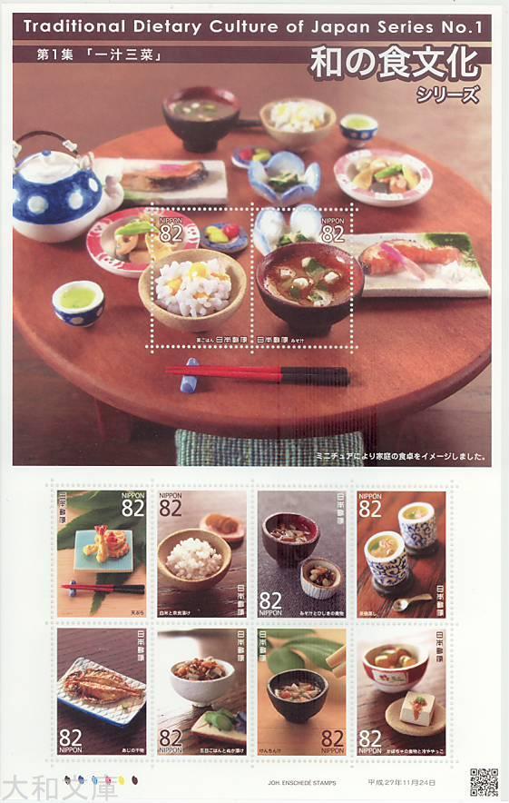 未使用切手シート 記念切手 和食の文化シリーズ 第1集 限定特価 発行 平成27年 セール品 切手シート 2015年