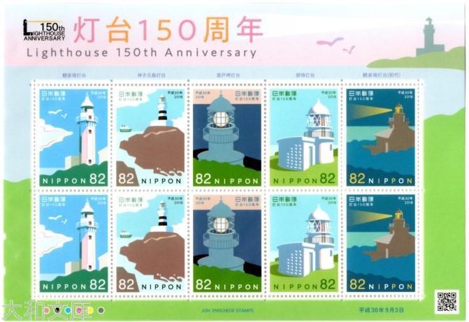 未使用切手シート 記念切手 年末年始大決算 灯台150周年 記念切手シート 2018年 定番の人気シリーズPOINT ポイント 入荷 発行 平成30年
