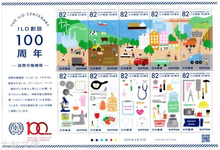 未使用切手シート 記念切手 ILO 新着セール 国際労働機関 創立100周年 発行 2019年 令和元年 記念切手シート 毎週更新