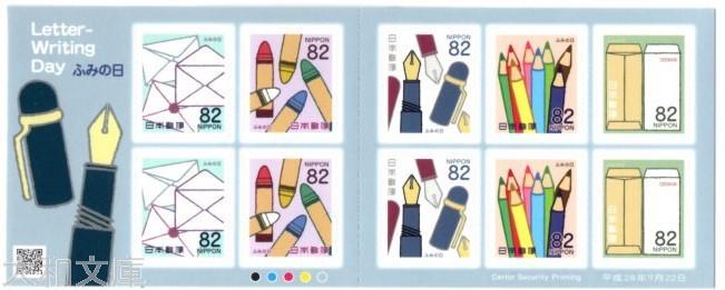 記念切手 配送員設置送料無料 平成28年 ふみの日 推奨 シール切手シート 2016年