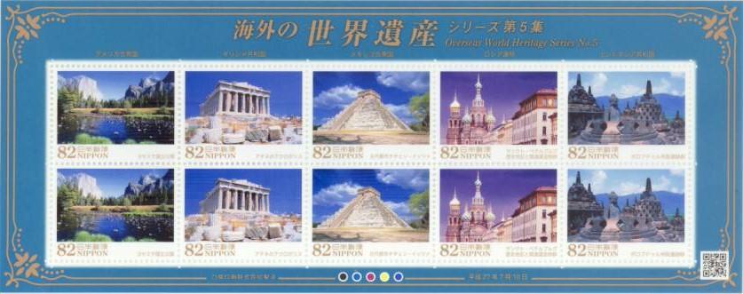 未使用切手シート 記念切手 海外の世界遺産シリーズ 第5集 授与 2015年 在庫処分 平成27年 切手シート