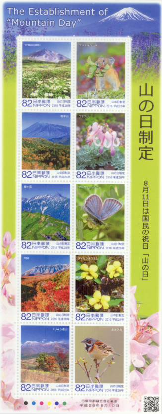 激安 未使用切手シート メーカー再生品 記念切手 山の日制定記念 平成28年 切手シート 2016年