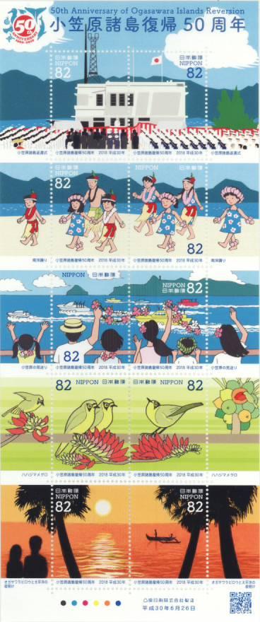 未使用切手シート 記念切手 超目玉 小笠原諸島復帰50周年記念 記念切手シート 未使用シート 新作 2018年 平成30年
