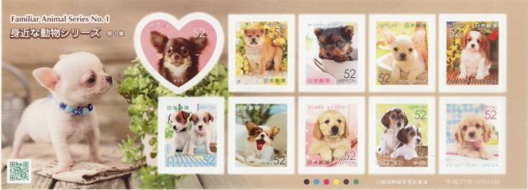 未使用切手シート 待望 記念切手 身近な動物シリーズ 超歓迎された 第1集 平成27年 シール切手シート 2015年