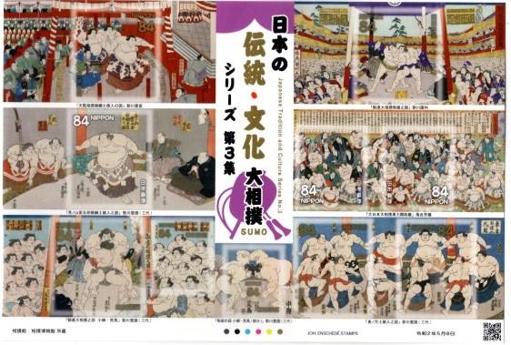 未使用切手シート 注目ブランド 配送員設置送料無料 記念切手 日本の伝統文化シリーズ 第3集 大相撲 令和2年 シール切手シート 84円 2020年