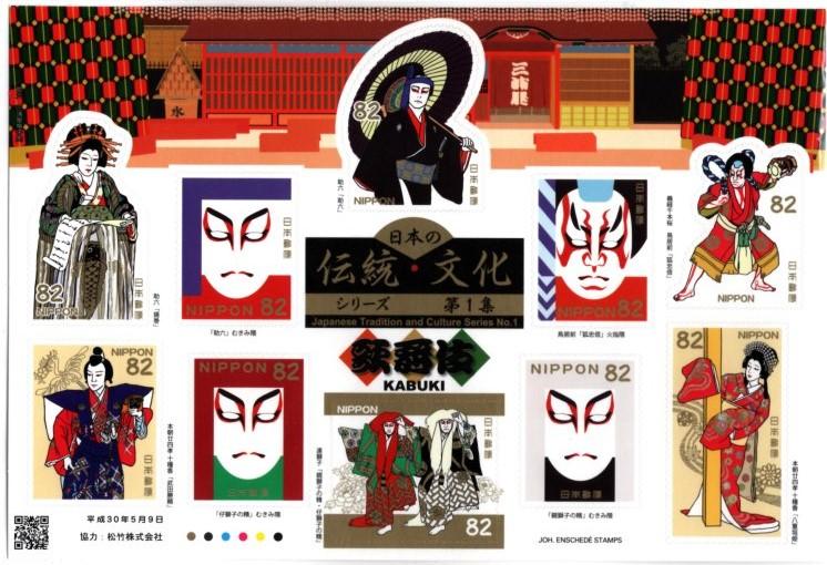 年間定番 未使用切手シート 通信販売 記念切手 日本の伝統文化シリーズ 第1集 歌舞伎 2018年 平成30年 シール切手シート 82円