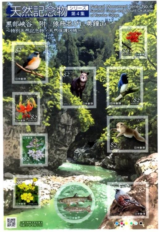 未使用切手シート 記念切手 天然記念物シリーズ 第4集 黒部渓谷 ランキングTOP10 シール切手シート 平成31年 82円 2019年 数量は多