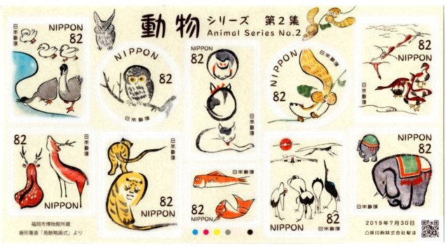 未使用切手シート 記念切手 動物シリーズ 第2集 令和元年 入荷予定 2019年 シール切手シート 25%OFF