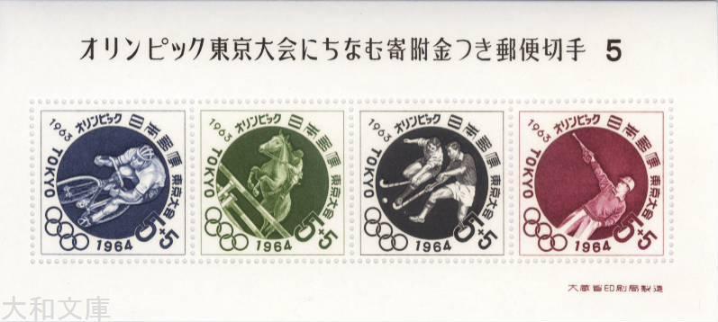 未使用切手シート 小型シート 東京オリンピック 高い素材 記念切手 訳あり 昭和39年 第5次 1964年 募金小型シート