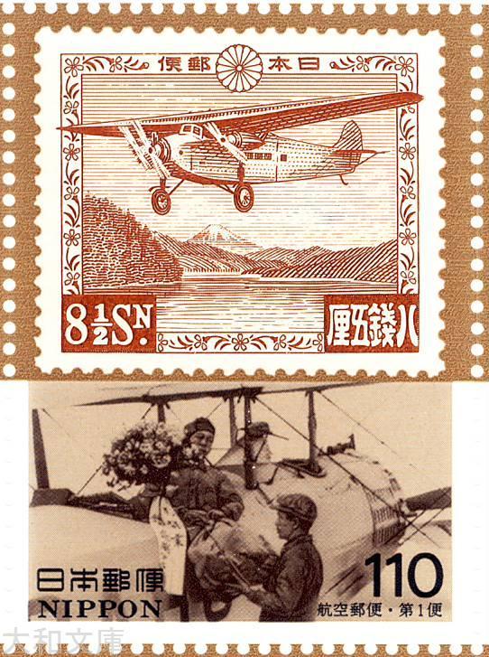 未使用切手シート 記念切手 正規品送料無料 郵便切手の歩みシリーズ 第4集 平成7年 1995年 大規模セール 発行 記念切手シート