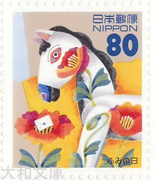 平成の記念切手 [正規販売店] 無料 記念切手 平成8年 ふみの日 うまと手紙 50面シート 1996年発行 切手シート
