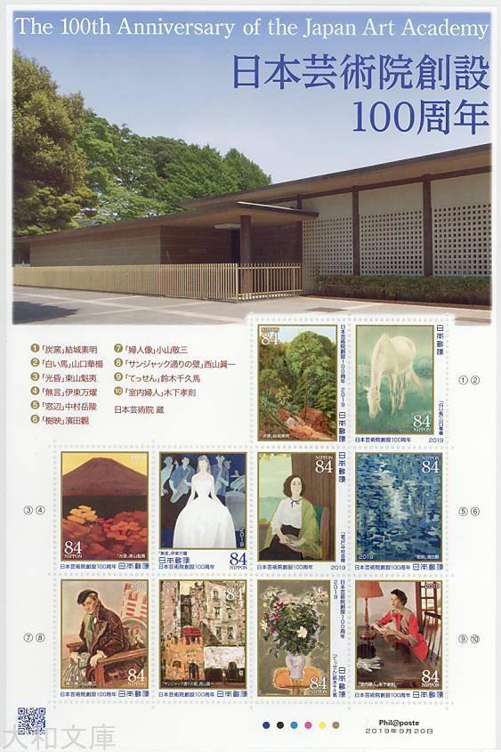 未使用切手シート 記念切手 日本芸術院創設100周年 記念切手シート 発行 正規逆輸入品 2019年 令和元年 現品