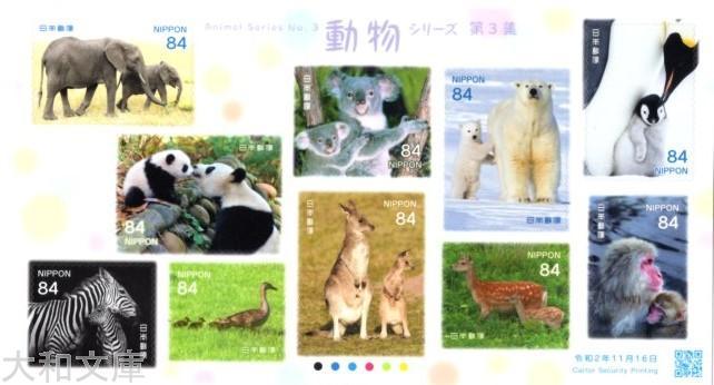 未使用切手シート 記念切手 動物シリーズ 正規逆輸入品 第3集 ファッション通販 令和2年 2020年 シール切手シート