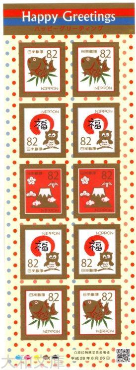 未使用切手シート シール切手 和風柄 82円 シール式切手シート グリーティング 記念切手 大人気! 2016年 人気ブレゼント 平成28年