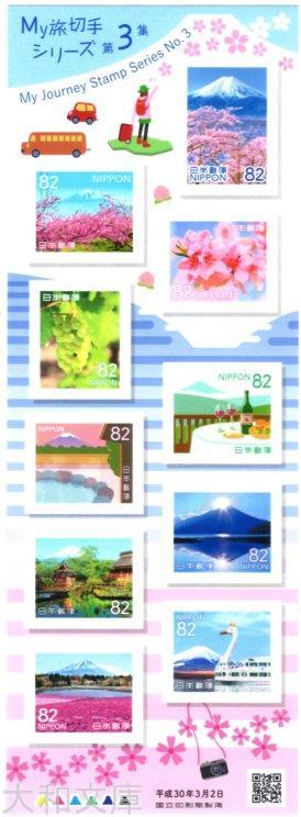 未使用切手シート 記念切手 My旅シリーズ 第3集 平成30年 即出荷 お得セット 2019年 シール切手シート