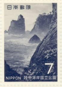 未使用切手シート 記念切手 第2次 国立公園シリーズ 陸中海岸国立公園 昭和44年 1969年 北山崎 至高 価格 未使用 7円切手シート