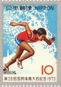 未使用切手シート 記念切手 第28回 お得セット 国民体育大会記念 年間定番 国体 1973年 昭和53年