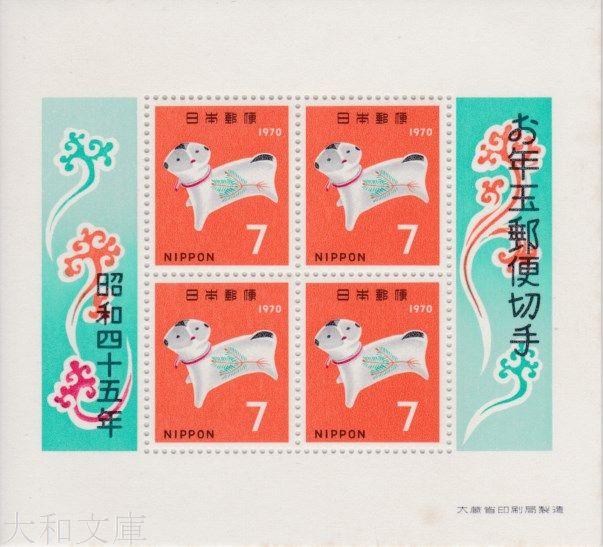 世界の人気ブランド 未使用切手 年賀切手 再販ご予約限定送料無料 昭和45年用 小型シート 1970年発行 お年玉 守りいぬ