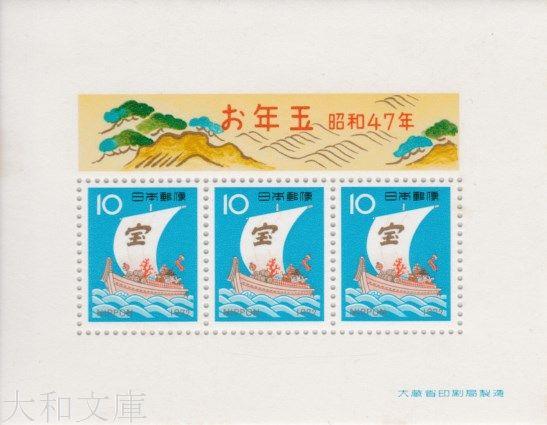 未使用切手 年賀切手 昭和47年用 小型シート 宝船 メーカー公式 お年玉 1972年発行 送料無料/新品