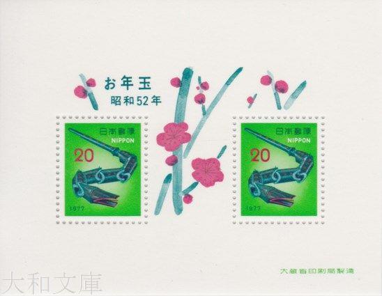 未使用切手 年賀切手 毎日激安特売で 営業中です 昭和52年用 直営限定アウトレット 小型シート お年玉 竹へび 1977年発行