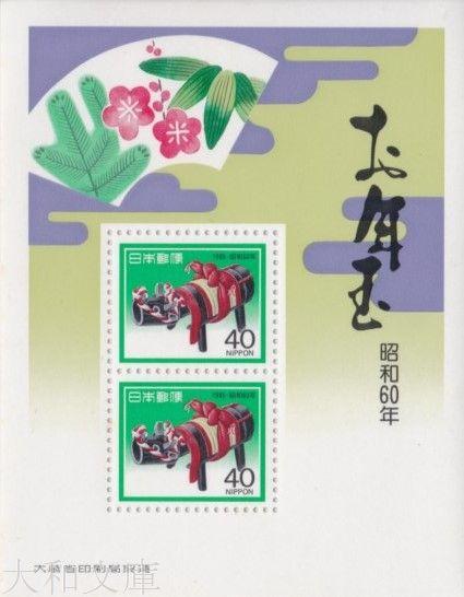 未使用切手 超特価SALE開催 年賀切手 昭和60年用 小型シート 発売モデル 1985年発行 作州牛 お年玉