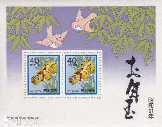 未使用切手 年賀切手 昭和61年用 与え 小型シート 店舗 1986年発行 神農の虎 お年玉
