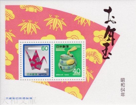 未使用切手 年賀切手 贈与 昭和64年用 小型シート 1989年発行 お年玉 新作入荷 土鈴の蛇