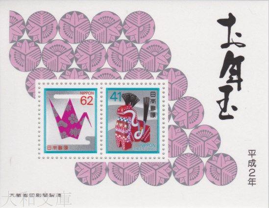 未使用切手 輸入 年賀切手 平成2年用 小型シート 超激得SALE 1990年発行 八幡馬 お年玉