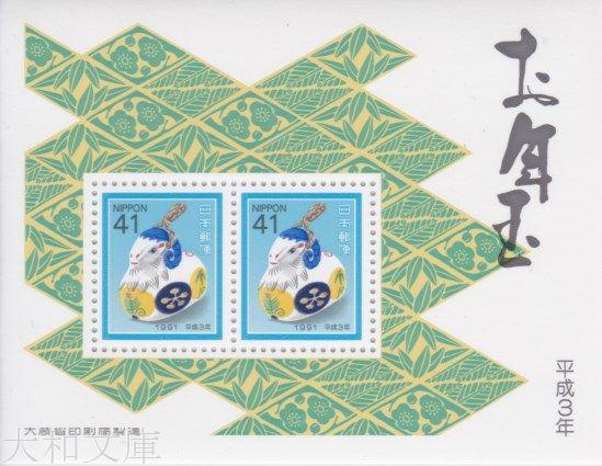 未使用切手 年賀切手 平成3年用 小型シート 専門店 お年玉 爆安プライス 1991年発行 のごみ人形羊鈴