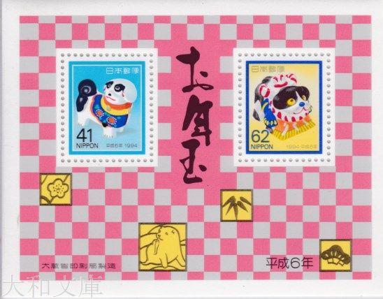 未使用切手 年賀切手 平成6年用 おすすめ特集 小型シート 土佐犬 市販 1994年発行 千葉の犬 お年玉