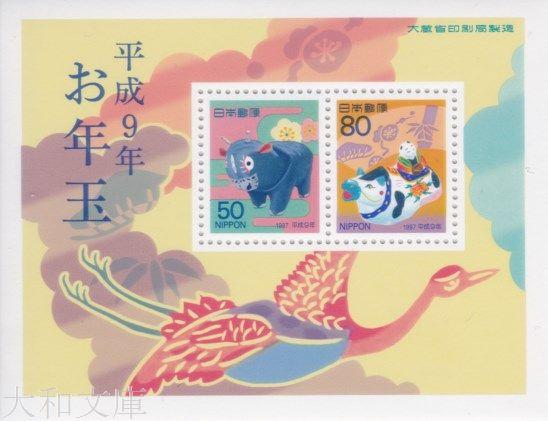 未使用切手 2020モデル 2020モデル 年賀切手 平成9年用 小型シート 闘牛 お年玉 1997年発行 牛乗り子供