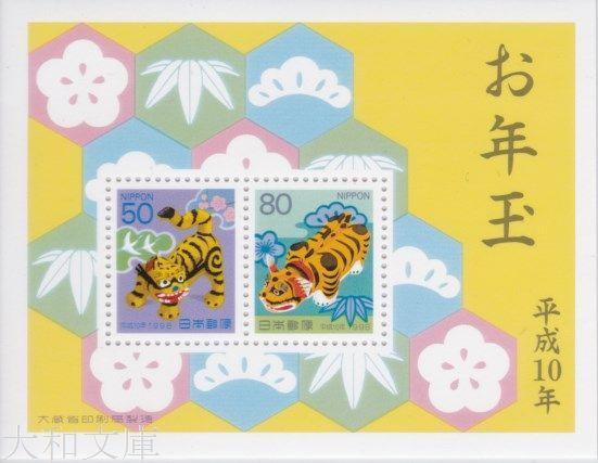 未使用切手 年賀切手 平成10年用 小型シート 推奨 博多張子 三春張子 爆安 1998年発行 お年玉