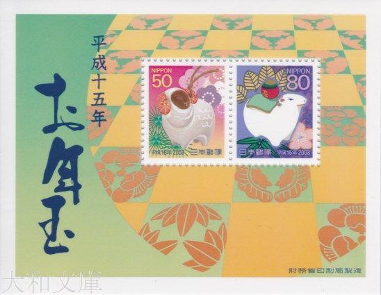 未使用切手 年賀切手 出色 平成15年用 小型シート お年玉 2003年発行 陶人形 商い 宝珠の羊